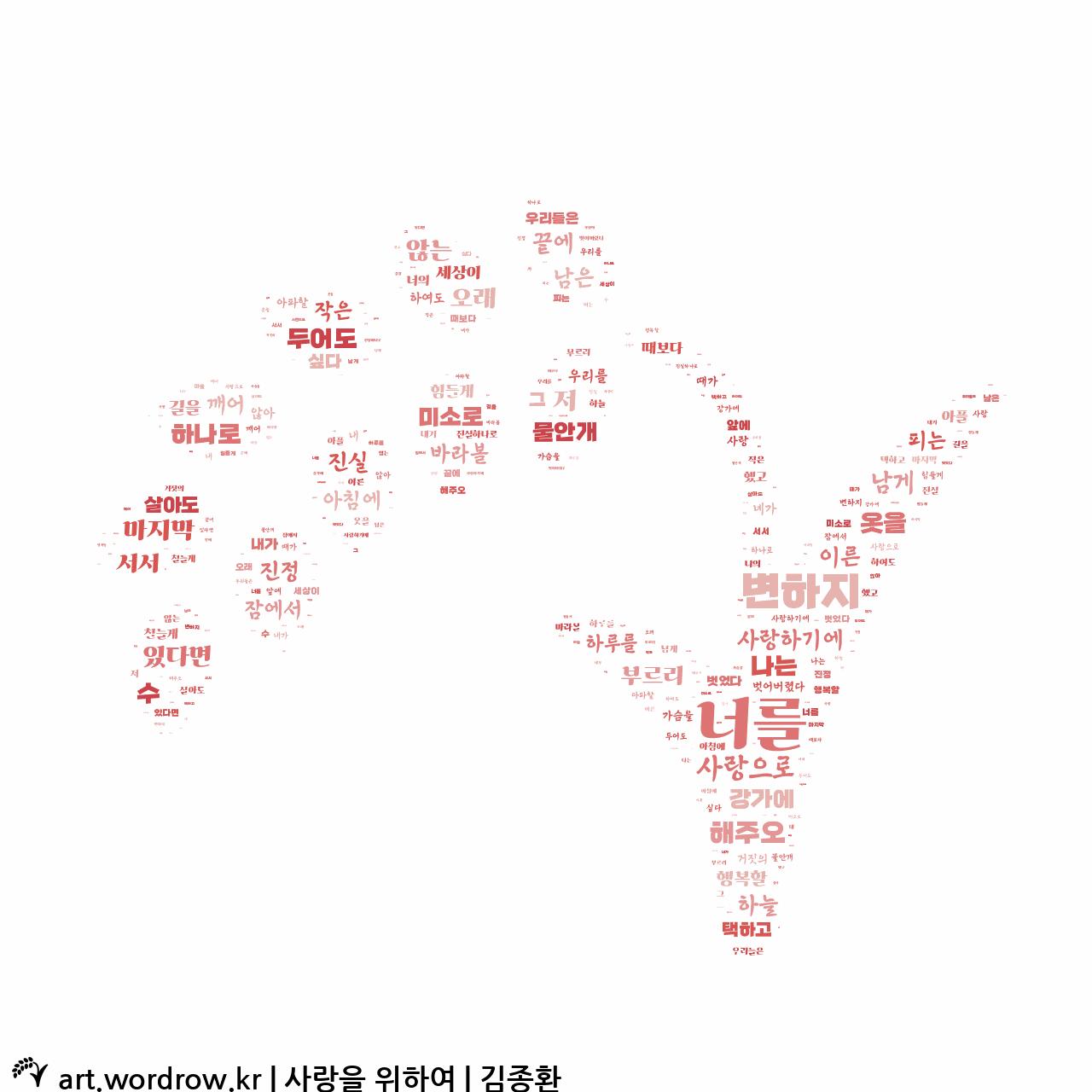 워드 아트: 사랑을 위하여 [김종환]-67